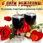 В этот прекрасный день твоего рождения желаю счастья