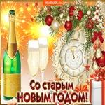 Веселитесь очень дружно в этот Старый Новый Год