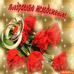 Дорогие мой С Днём Свадьбы!