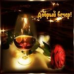 Хочется пожелать Всем доброго вечера!