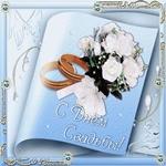 Хочу от всего сердца поздравить вас С Днём Свадьбы