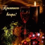 Желаю чудесного вечера