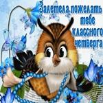 Желаю Доброго Четверга!