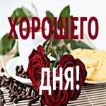 Желаю хорошего и прекрасного дня!
