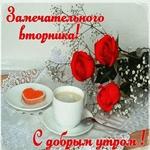 Желаю удачного Вторника!