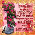 Желаю удачной Среды и замечательного дня