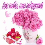 Красивые цветы для тебя милая подруга