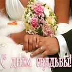 От всей души поздравляю с днём вашей Свадьбы