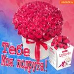 Подруга для тебя прекрасные цветы