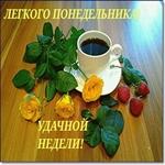 Понедельник всё с начала! Утро кофе планы встречи