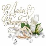 Поздравляем С Днём Свадьбы!