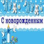 Поздравляем С Новорожденным!