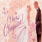 Поздравляю С Днём Свадьбы! Желаю море любви