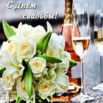 Поздравляю с днём вашей Свадьбы