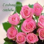 Поздравляю с Годовщиной Свадьбы