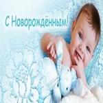 Поздравляю с огромным событием рождение ангелочка