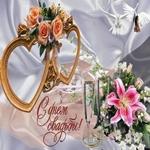 Поздравляю вас С Днём Свадьбы