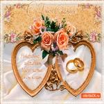 С Днём Свадьбы Поздравляем!