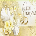 С Днём Свадьбы поздравляю вас дорогие