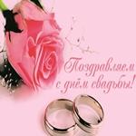 С Днём Свадьбы Родные мои