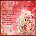 С Годовщиной Свадьбы! Желаем вам яркого света и любви