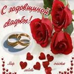 С Годовщиной Свадьбы Поздравляем!