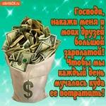 Счастья вам желаю Друзья мой