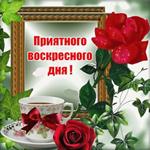 Воскресенье день чудесный