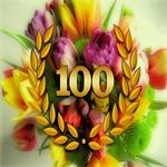 Картинка для вас с юбилеем 100 лет