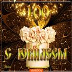 Поздравляем с юбилеем 100 лет