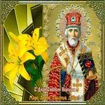 Праздник Святой Николай