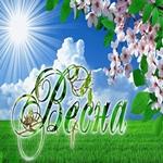 Пусть этот Весенний день удачу принесет
