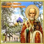 С Днём Святого Николая! Желаю здоровья счастья и любви