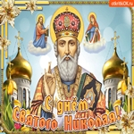 С Днём Святого Николая Поздравляю!