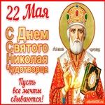 С Праздником Святого Николая!