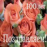 С юбилеем! С 100 летием!