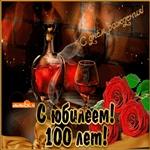 Спешим поздравить вас с юбилеем 100 лет