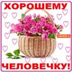 Открытка с цветами женщине