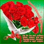 Красивые цветы для тебя