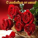 Прекрасные розы для вас