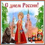 С Днём России тебя поздравляю!