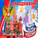 С Днём России! Мира добра и процветания!