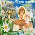 С Прекрасным праздником! День семьи любви и верности