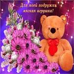 Желаю любви и счастья моя милая подруга