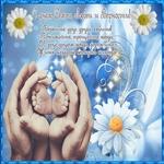 Чудесный праздник День семьи любви и верности