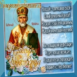 Красивая открытка С Рождеством Святого Николая!