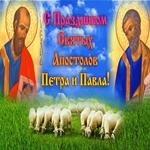 Поздравление С Днём Святых Апостолов Петра и Павла