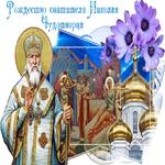 Поздравление С Рождеством Святителя Николая Чудотворца