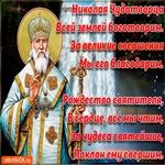 Поздравляю с праздником Рождество Святого Николая