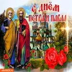 С Днём Петра и Павла! Желаю мира добра и большого счастья!